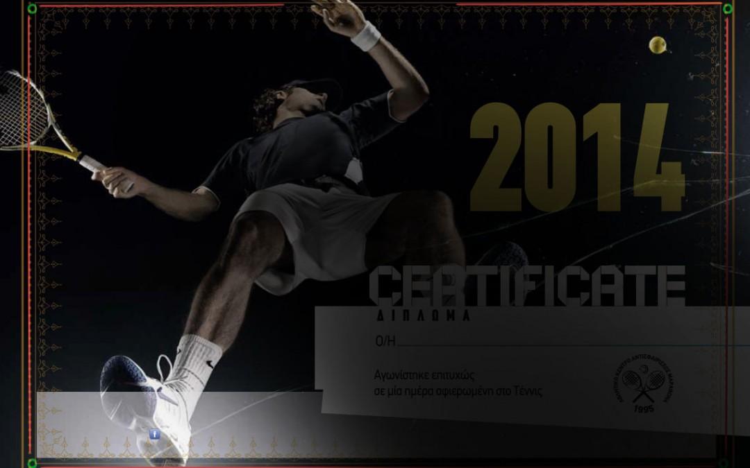 Tennis Day Νοέμβριος 2014